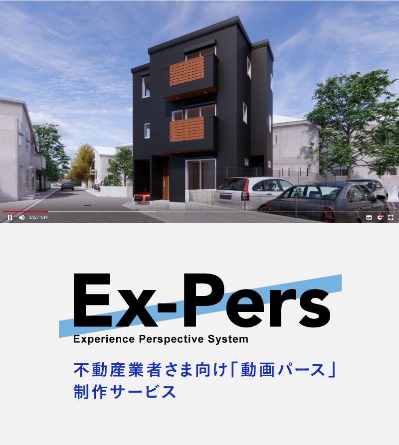 Ex-Pers 不動産業者さま向け「動画パース」制作サービス